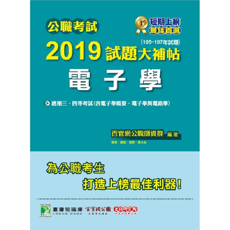 公職考試2019試題大補帖【電子學】(105~107年試題)