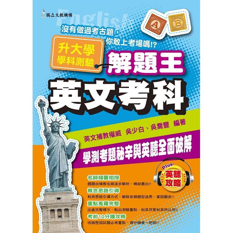 109年升大學學科測驗解題王-英文考科