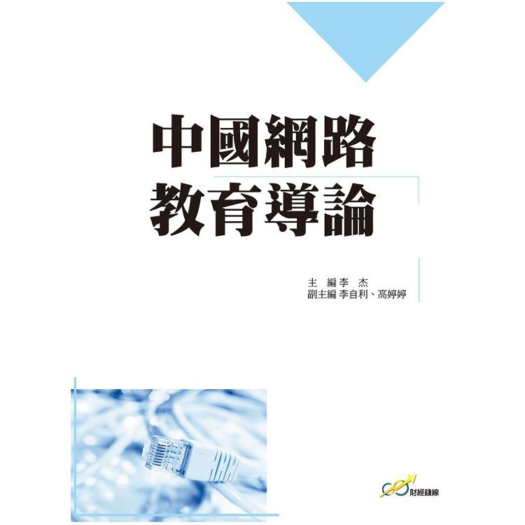 中國網路教育導論