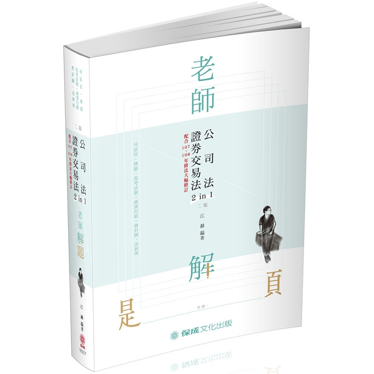 老師解題-公司法.證券交易法-2019律師.司法官.法研所(保成)