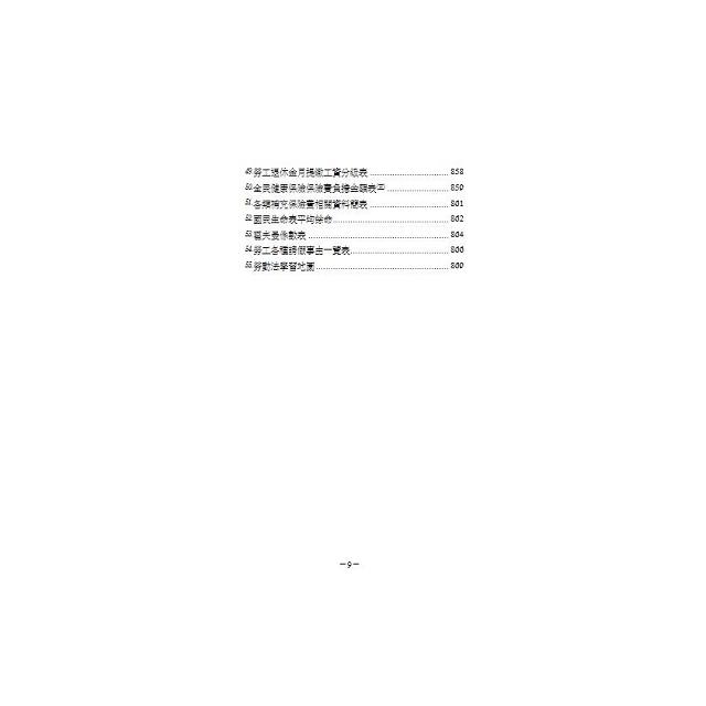 勞工人資法典-2019國考.實務法律工具書(一品)