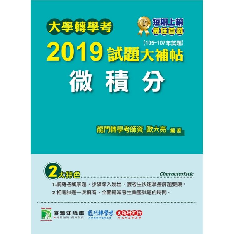 大學轉學考2019試題大補帖【微積分】(105~107年試題)