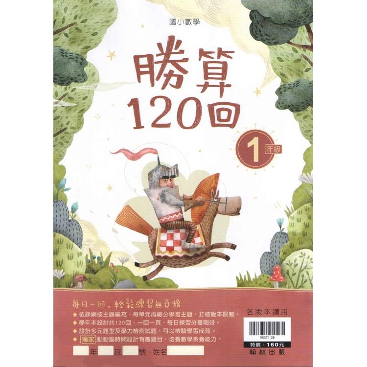 108國小數學勝算120回1年級.各版本適用