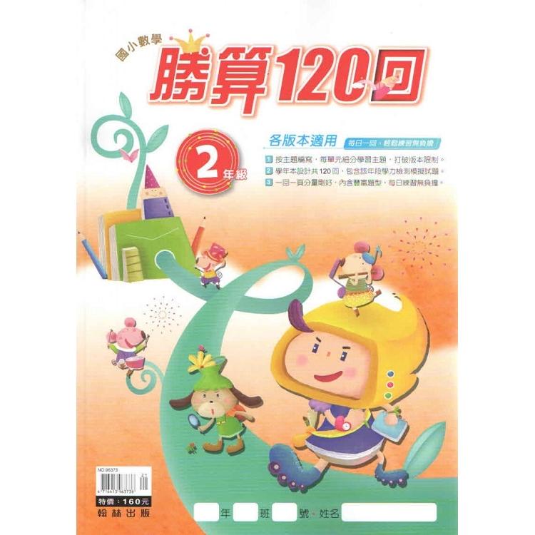 108國小數學勝算120回2年級.各版本適用