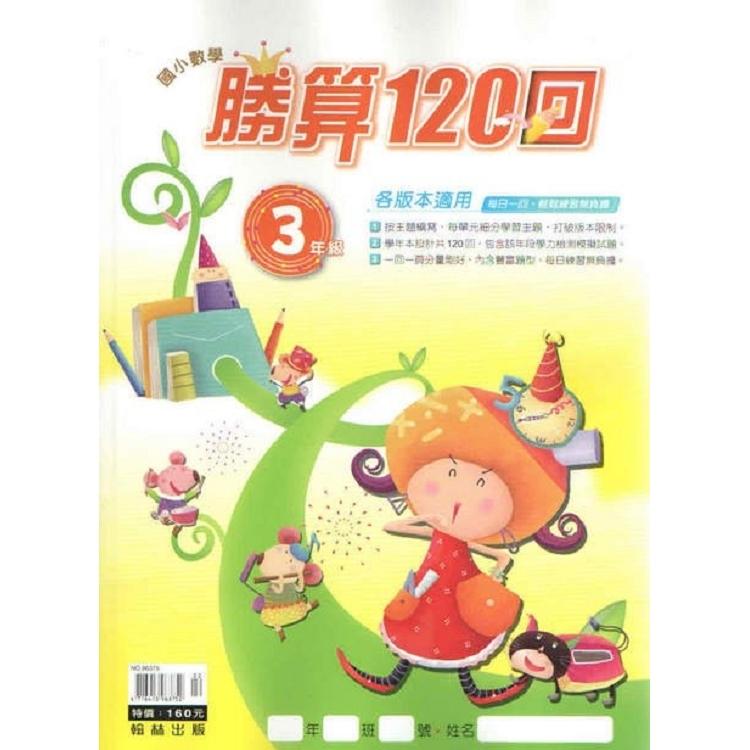 108國小數學勝算120回3年級.各版本適用