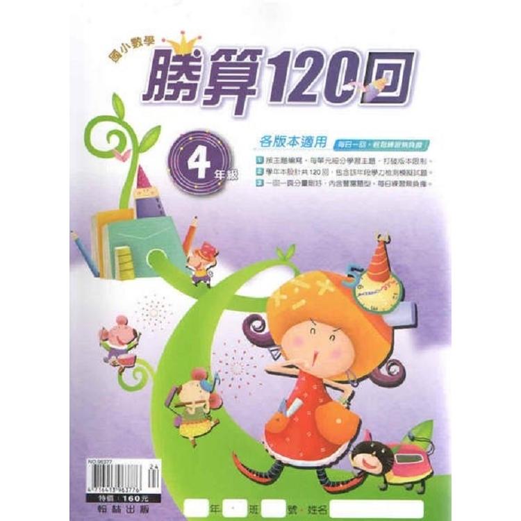 108國小數學勝算120回4年級.各版本適用