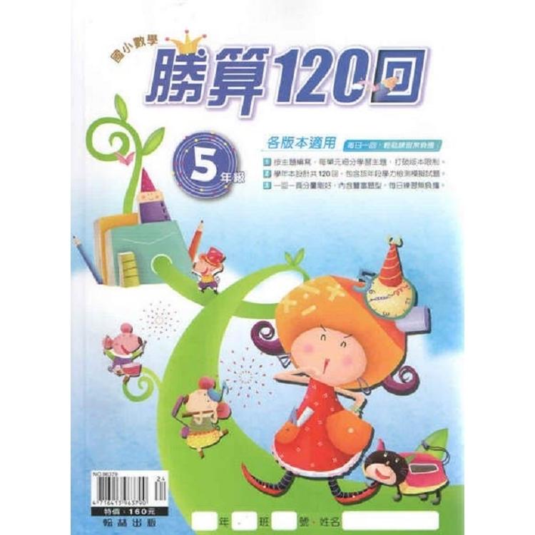 108國小數學勝算120回5年級.各版本適用