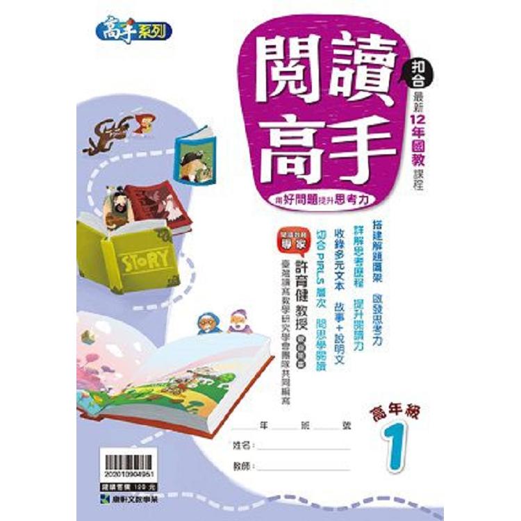 108閱讀高手高年級(1)用好問題提升思考力