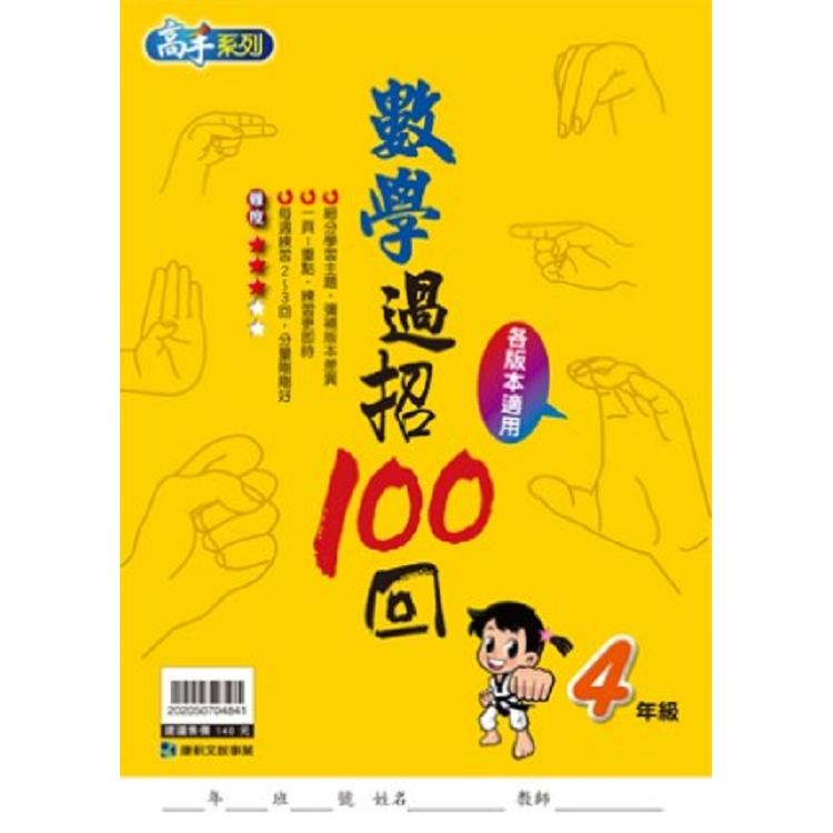 108{高手}國小數學過招100回4年級. 各版本適用