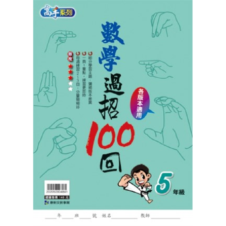 108{高手}國小數學過招100回5年級. 各版本適用