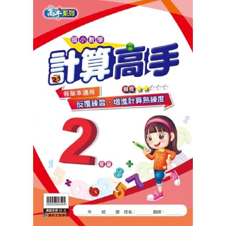 108國小數學計算高手2年級. 各版本適用