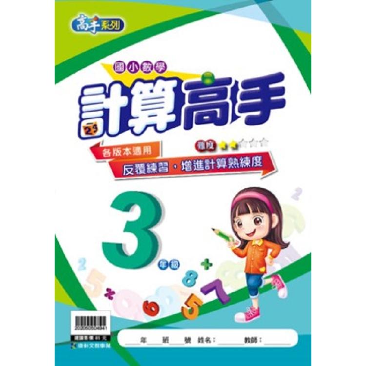 108國小數學計算高手3年級. 各版本適用