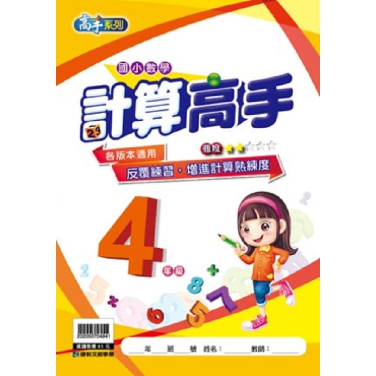 108國小數學計算高手4年級. 各版本適用