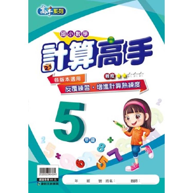 108國小數學計算高手5年級. 各版本適用