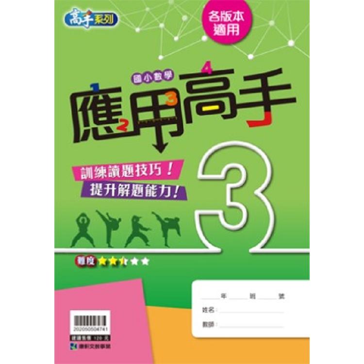 108國小數學應用高手3年級. 各版本適用