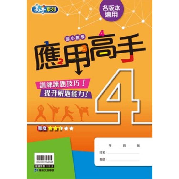 108國小數學應用高手4年級. 各版本適用