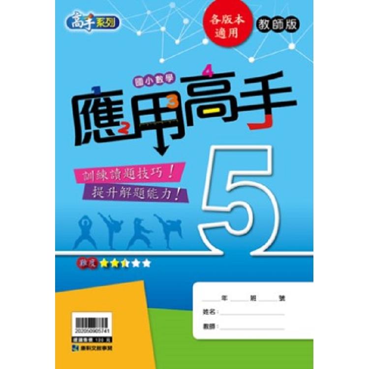 108國小數學應用高手5年級. 各版本適用