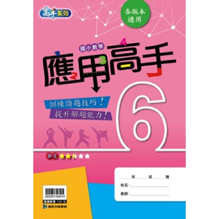 108國小數學應用高手6年級. 各版本適用