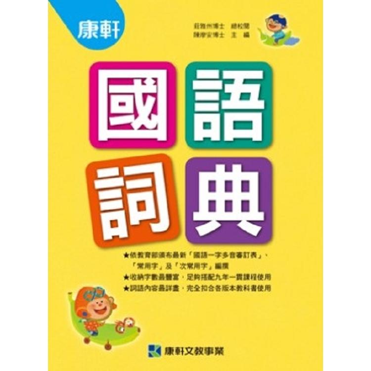 國語詞典. 國小1-6年級各版本適用