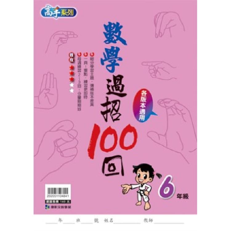 108{高手}國小數學過招100回6年級. 各版本適用