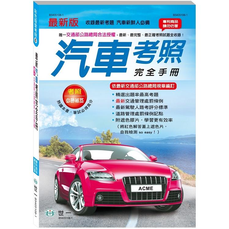 2019年最新汽車考照完全手冊(25K)