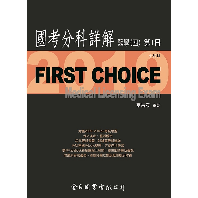 First Choice國考分科詳解-醫學(四)第1冊