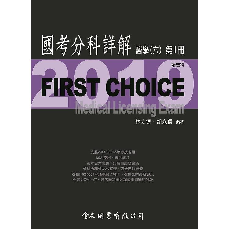 First Choice國考分科詳解-醫學(六)第1冊