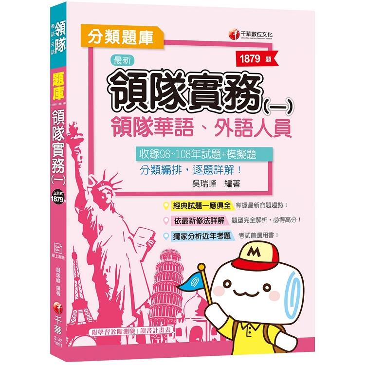 [2020主題式題庫、領隊考試輕鬆上手] 領隊實務(一)[華語、外語領隊人員]