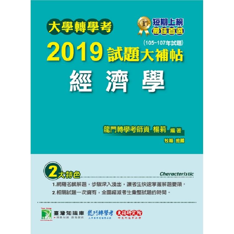 大學轉學考2019試題大補帖【經濟學】(105~107年試題)