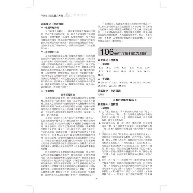 贏戰101~108年學測歷屆試題國文考科