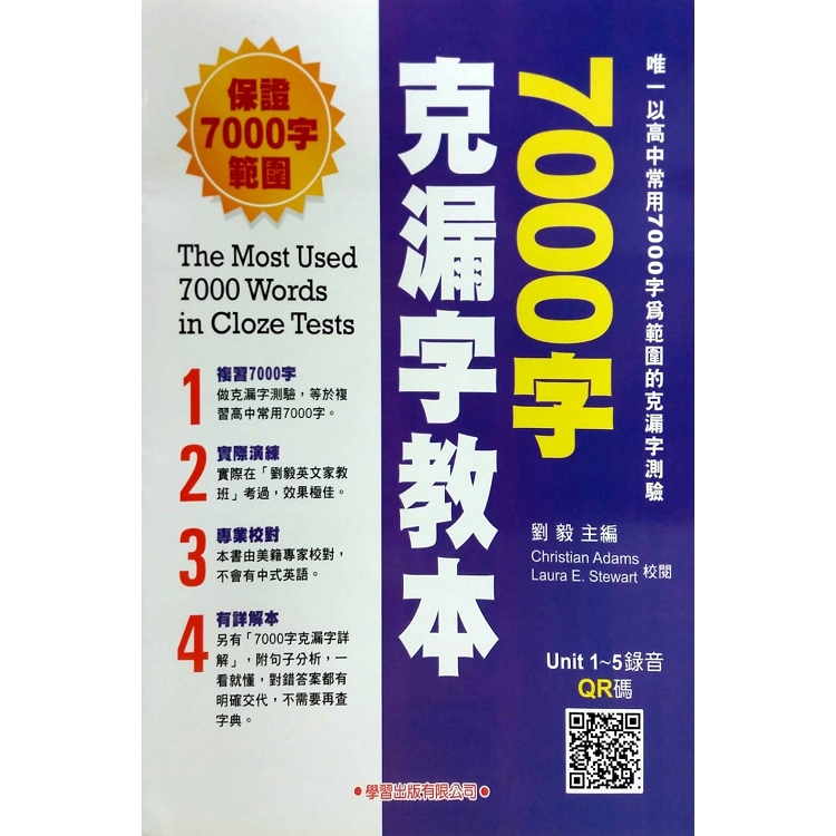 7000字克漏字教本