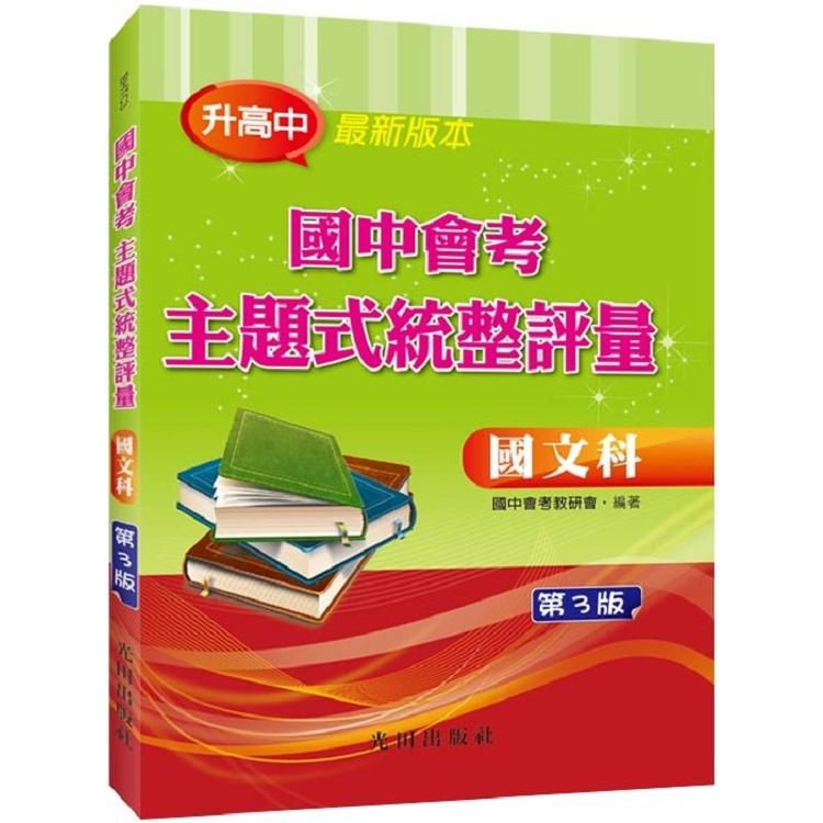 國中會考主題式統整評量(國文科)第3版