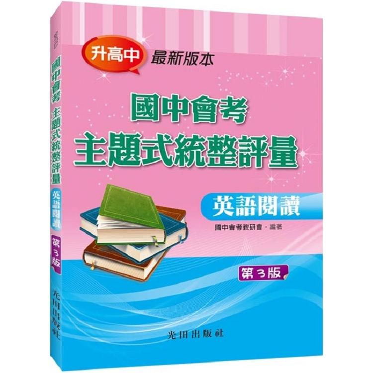 國中會考主題式統整評量(英語閱讀)第3版