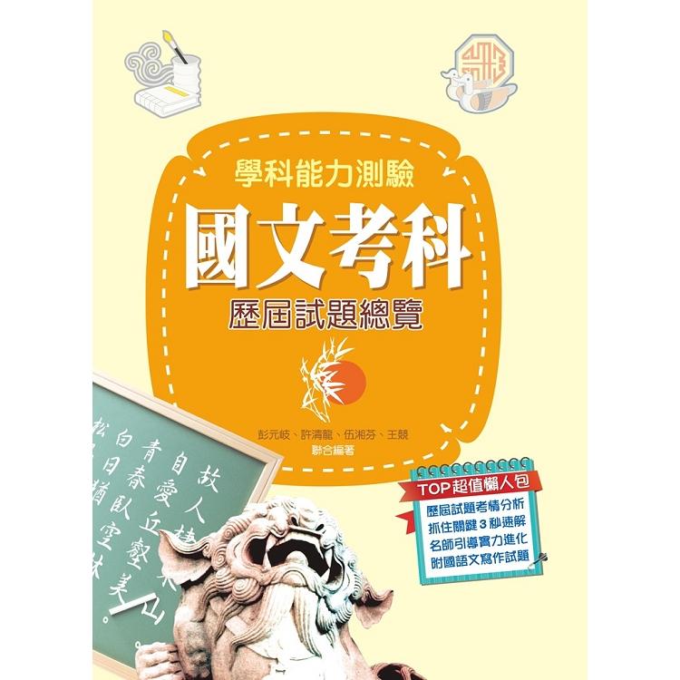 109升大學學科能力測驗國文考科歷屆試題總覽