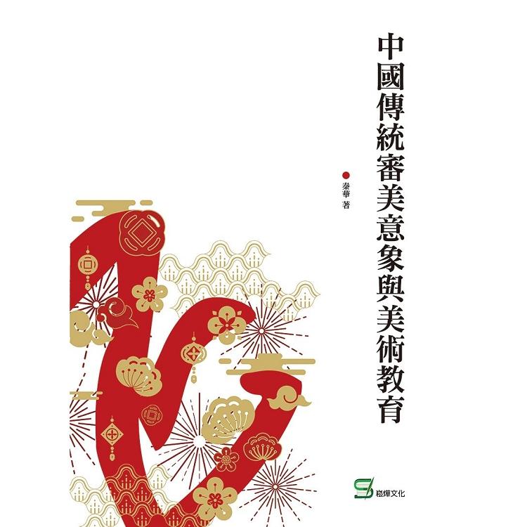中國傳統審美意象與美術教育