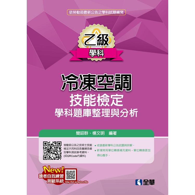 乙級冷凍空調技能檢定學科題庫整理與分析(2019最新版)