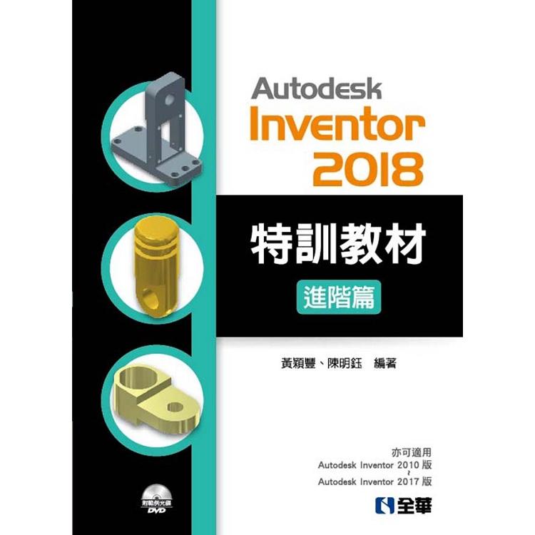 Autodesk Inventor 2018 特訓教材進階篇(附範例及動態影音教學光碟)