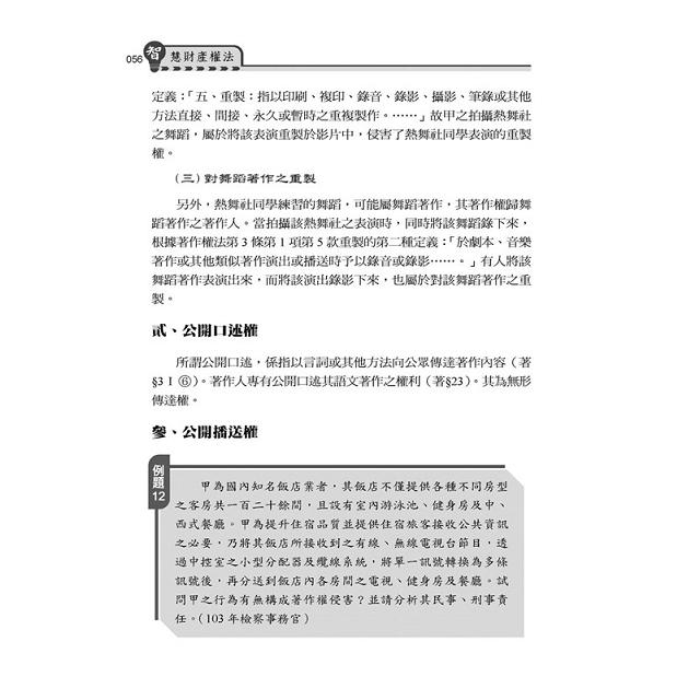 智慧財產權法(3版)