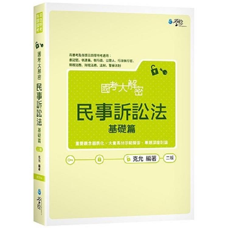 國考大解密 民事訴訟法(基礎篇)(2版)