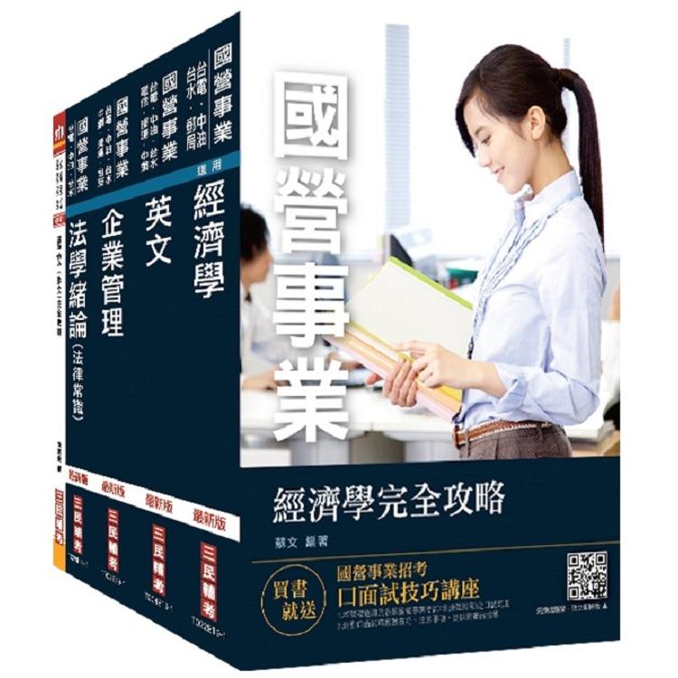2019年經濟部[台電、中油、台水]新進職員甄試[企管類]套書(贈企管類六合一題庫攻略)