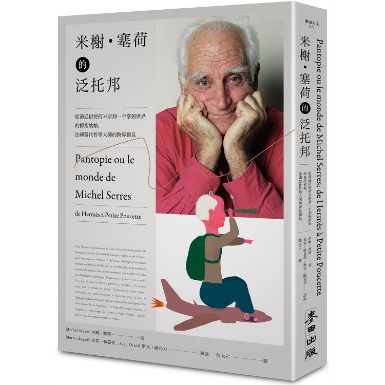 米榭‧塞荷的泛托邦:從溝通信使荷米斯到一手掌握世界的拇指姑娘,法國當代哲學大師的跨界預見
