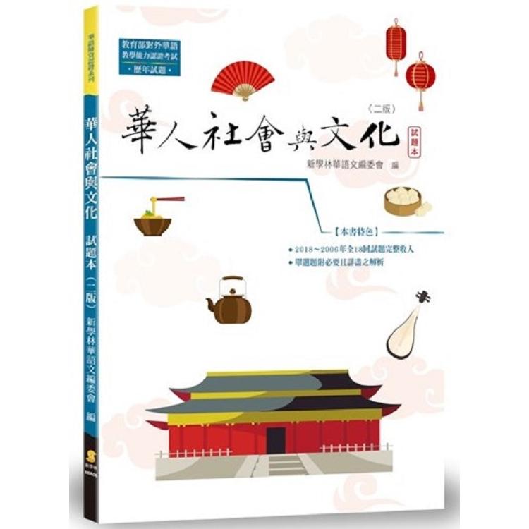 華人社會與文化—試題本(2版)