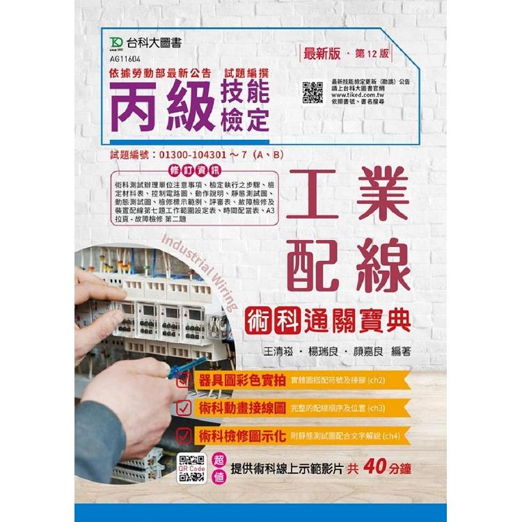 丙級工業配線術科通關寶典-2019年