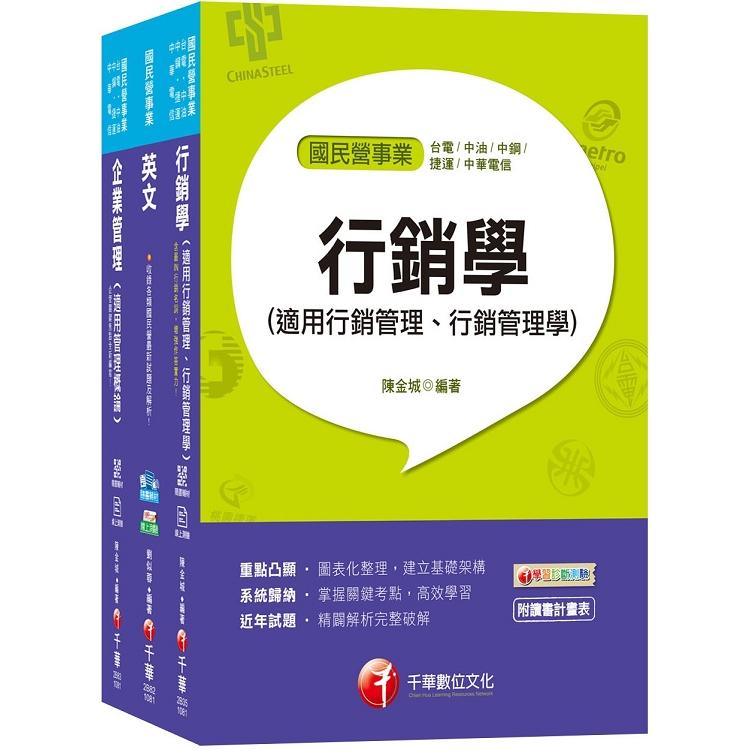 2019年《業務類專業職(四)第一類專員 O8901-07》中華電信從業人員(基層專員)招考課文版套書
