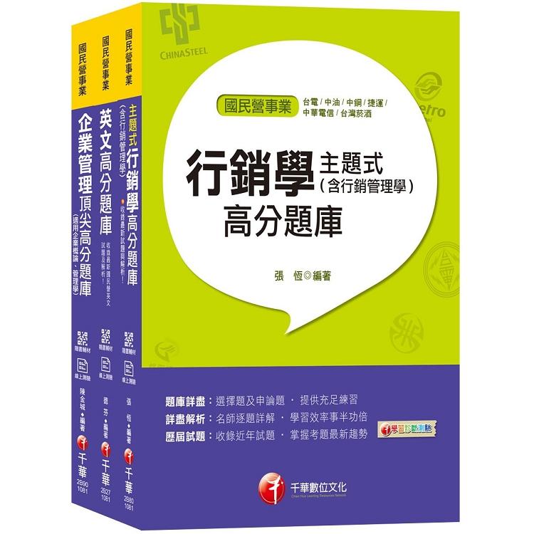 2019年《業務類專業職(四)第一類專員 O8901-07》中華電信從業人員(基層專員)招考題庫版套書