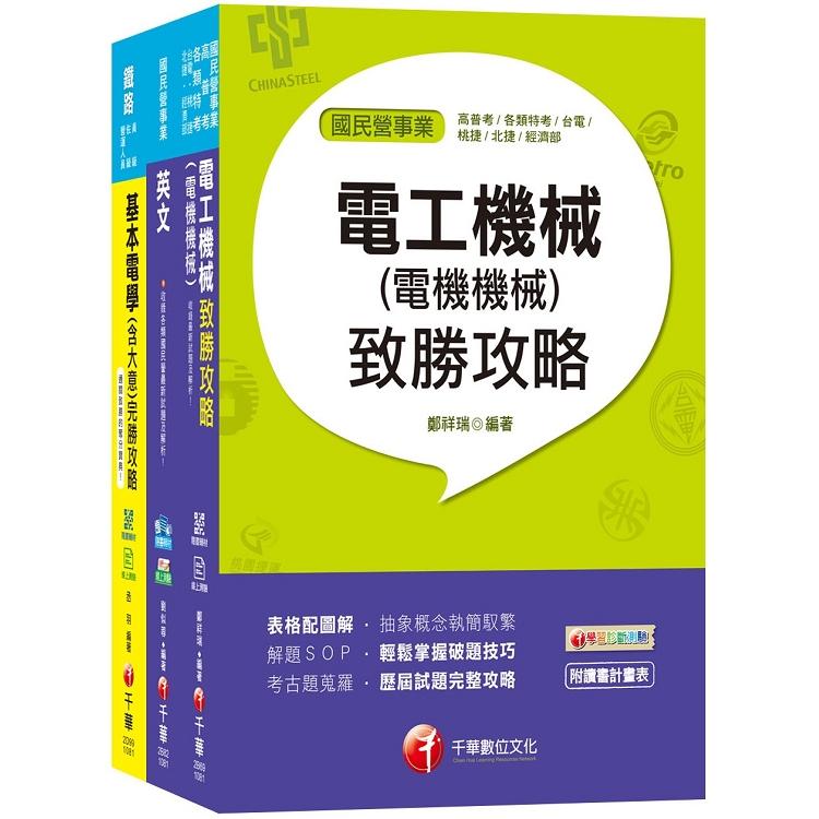 2019年《工務類專業職(四)第一類專員 O8821-26》中華電信從業人員(基層專員)招考課文版套書