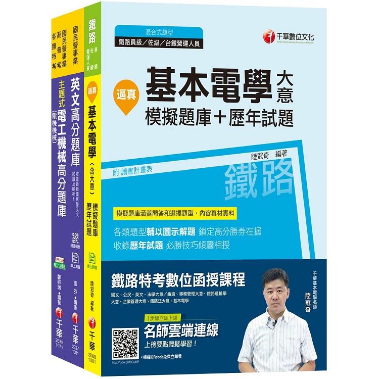 2019年《工務類專業職(四)第一類專員 O8821-26》中華電信從業人員(基層專員)招考題庫版套書
