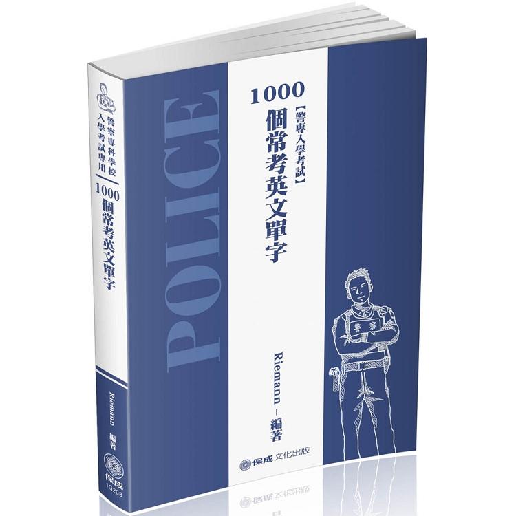 警專入學考試-1000個常考英文單字(保成)