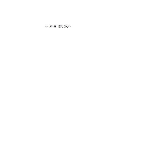 國文(作文.公文與測驗)完全攻略-2020一般警察(保成)