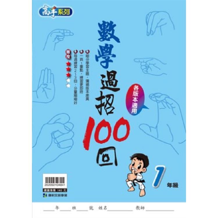 108{高手}國小數學過招100回1年級. 各版本適用